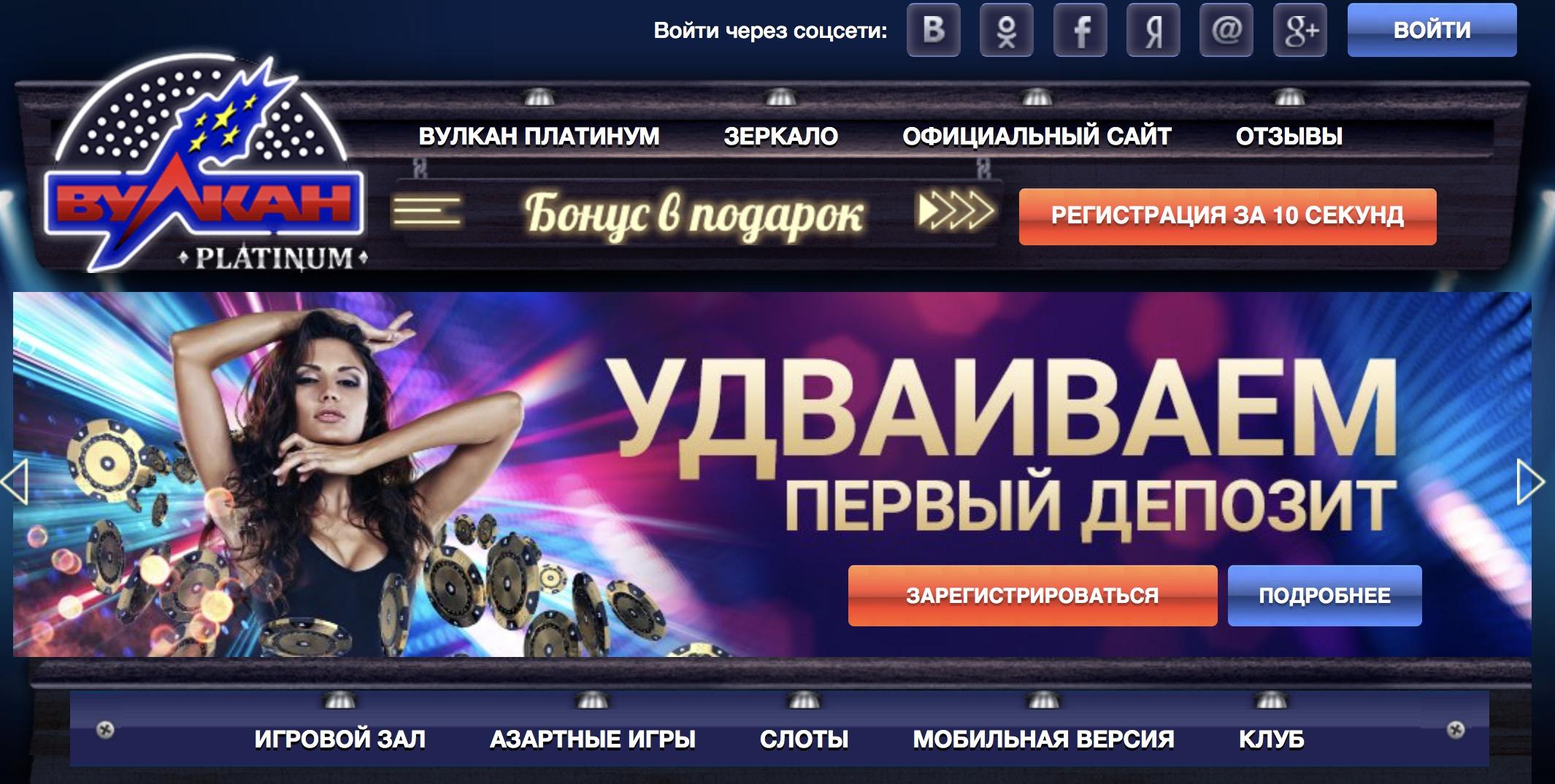 вулкан платинум казино официальный сайт личный